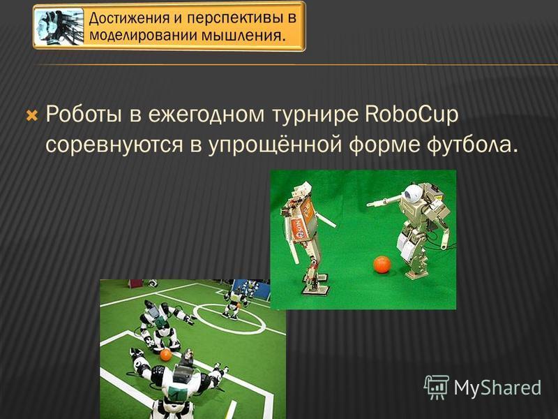Роботы в ежегодном турнире RoboCup соревнуются в упрощённой форме футбола.