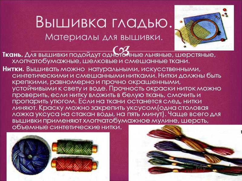 Вышивка гладью. Материалы для вышивки. Ткань. Для вышивки подойдут однотонные льняные, шерстяные, хлопчатобумажные, шелковые и смешанные ткани. Нитки. Вышивать можно натуральными, искусственными, синтетическими и смешанными нитками. Нитки должны быть