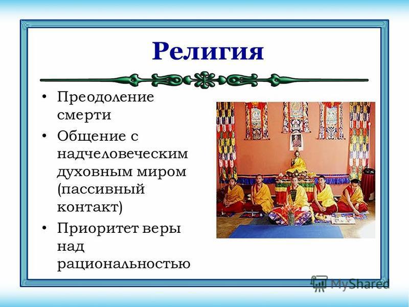Религия Преодоление смерти Общение с надчеловеческим духовным миром (пассивный контакт) Приоритет веры над рациональностью