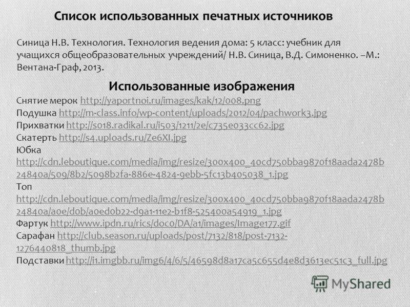 Использованные изображения Снятие мерок http://yaportnoi.ru/images/kak/12/008.pnghttp://yaportnoi.ru/images/kak/12/008. png Подушка http://m-class.info/wp-content/uploads/2012/04/pachwork3.jpghttp://m-class.info/wp-content/uploads/2012/04/pachwork3.