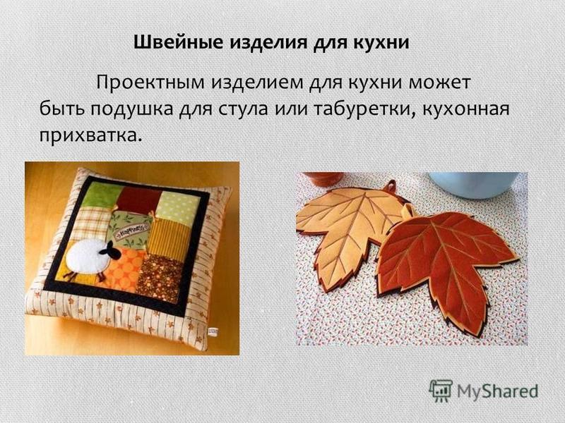 Швейные изделия для кухни Проектным изделием для кухни может быть подушка для стула или табуретки, кухонная прихватка.