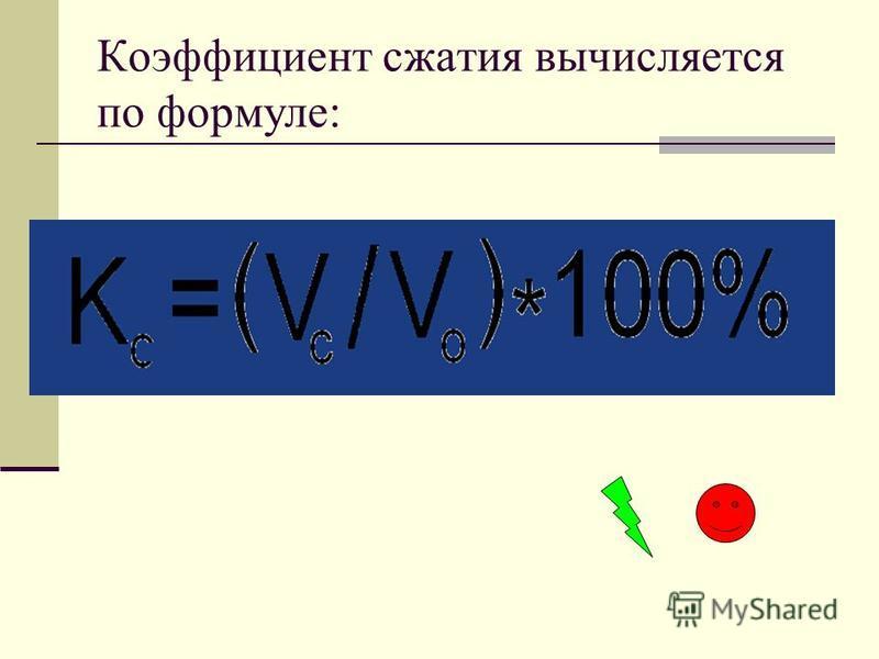 Коэффициент сжатия вычисляется по формуле:
