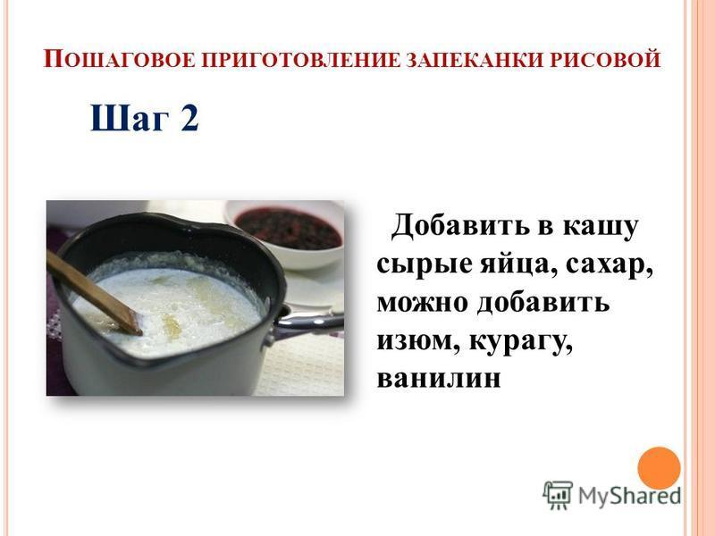 П ОШАГОВОЕ ПРИГОТОВЛЕНИЕ ЗАПЕКАНКИ РИСОВОЙ Добавить в кашу сырые яйца, сахар, можно добавить изюм, курагу, ванилин Шаг 2