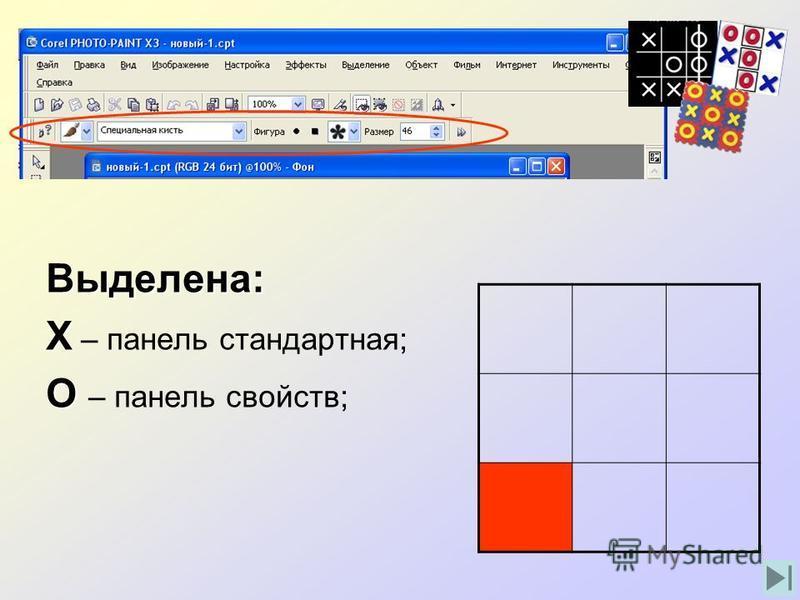 Выделена: Х Х – панель стандартная; О О – панель свойств;