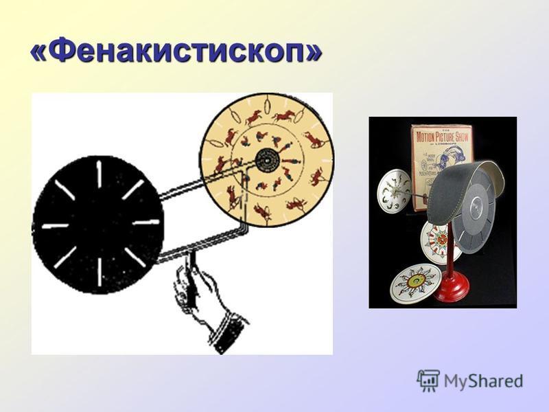 «Фенакистископ»