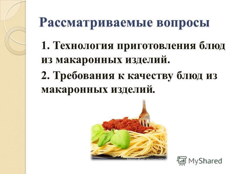Блюдо шерхан
