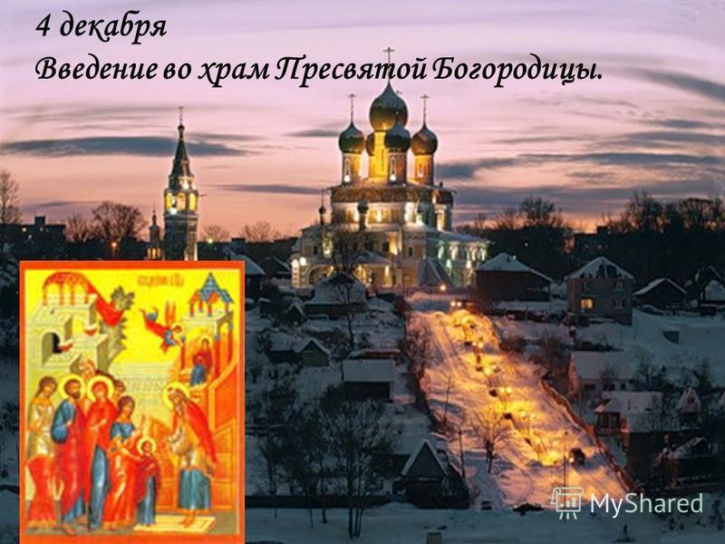 4 декабря Введение во храм Пресвятой Богородицы.