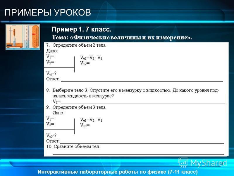 Интерактивные лабораторные работы по физике (7-11 класс) ПРИМЕРЫ УРОКОВ Пример 1. 7 класс. Тема: «Физические величины и их измерение».