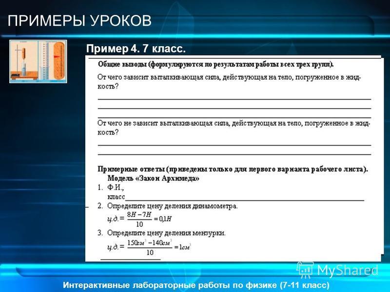 Интерактивные лабораторные работы по физике (7-11 класс) ПРИМЕРЫ УРОКОВ Пример 4. 7 класс. Тема: «Закон Архимеда»
