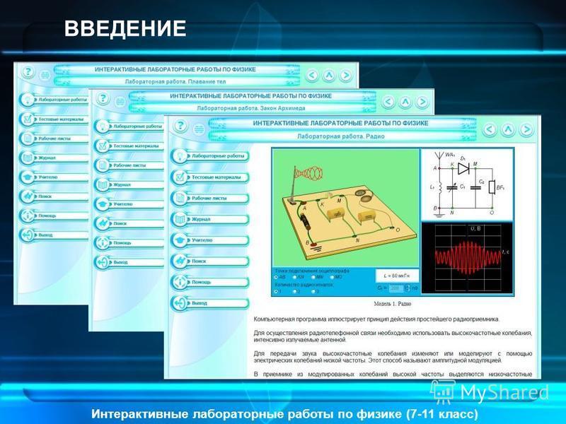 Интерактивные лабораторные работы по физике (7-11 класс) ВВЕДЕНИЕ