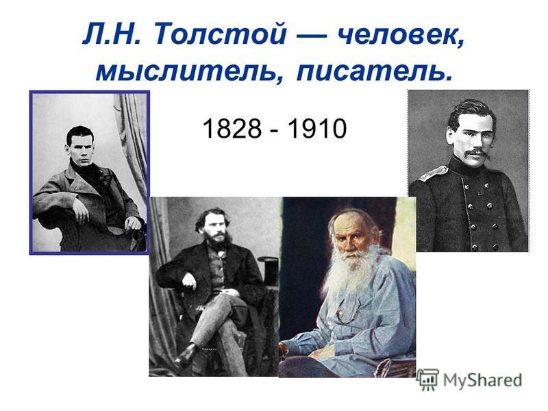 Л.Н. Толстой человек, мыслитель, писатель. 1828 - 1910