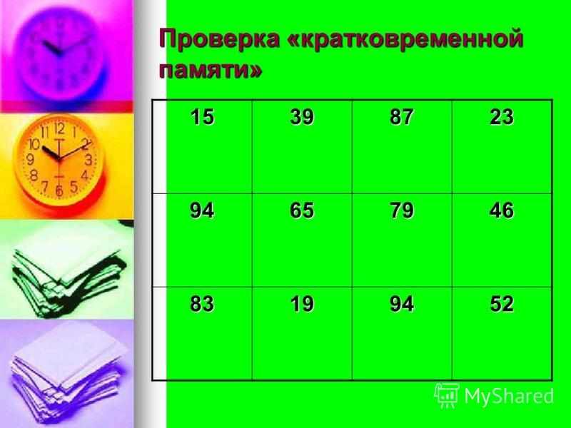 Проверка «кратковременной памяти» 15398723 94657946 83199452
