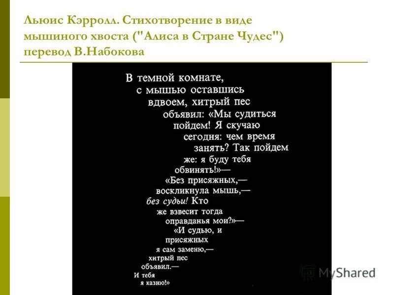 Льюис Кэрролл. Стихотворение в виде мышиного хвоста (Алиса в Стране Чудес) перевод В.Набокова