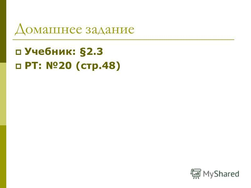 Домашнее задание Учебник: §2.3 РТ: 20 (стр.48)