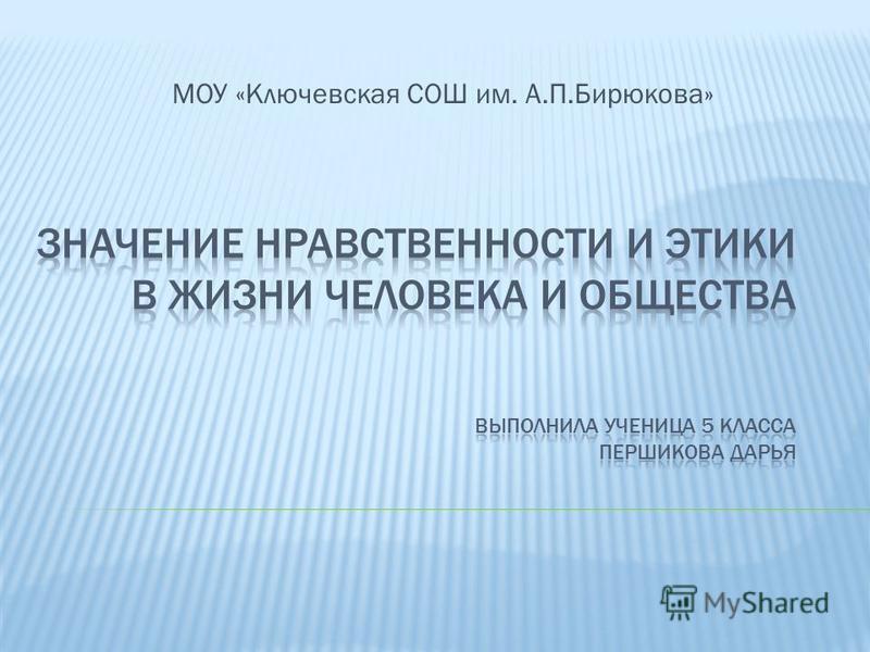 МОУ «Ключевская СОШ им. А.П.Бирюкова»