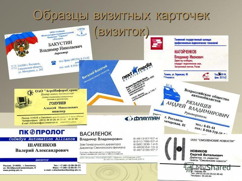 Образцы визитных карточек (визиток)