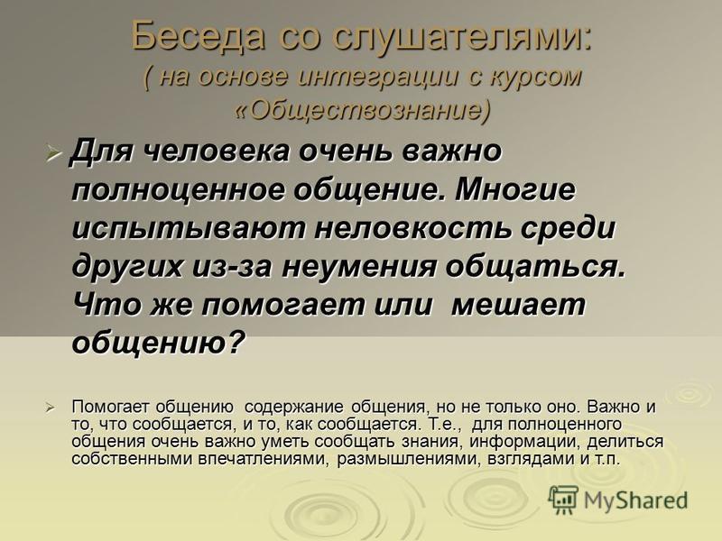 Презентация на тему МОУ Ершичская средняя общеобразовательная  7 Беседа