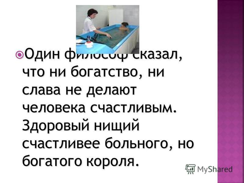 Один философ сказал, что ни богатство, ни слава не делают человека счастливым. Здоровый нищий счастливее больного, но богатого короля. Один философ сказал, что ни богатство, ни слава не делают человека счастливым. Здоровый нищий счастливее больного,