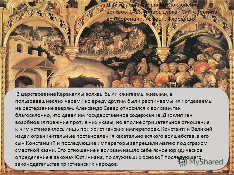 Джентиле да Фабриано. Поклонение волхвов. 1423. Алтарь церкви Сайта Тринита во Флоренции. Уффици, Флоренция В царствование Каракаллы волхвы были сжигаемы живыми, а пользовавшиеся их чарами ко вреду другим были распинаемы или отдаваемы на растерзание