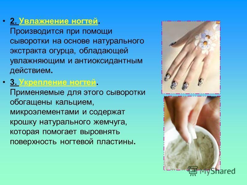 2. Увлажнение ногтей. Производится при помощи сыворотки на основе натурального экстракта огурца, обладающей увлажняющим и антиоксидантным действием. 3. Укрепление ногтей. Применяемые для этого сыворотки обогащены кальцием, микроэлементами и содержат
