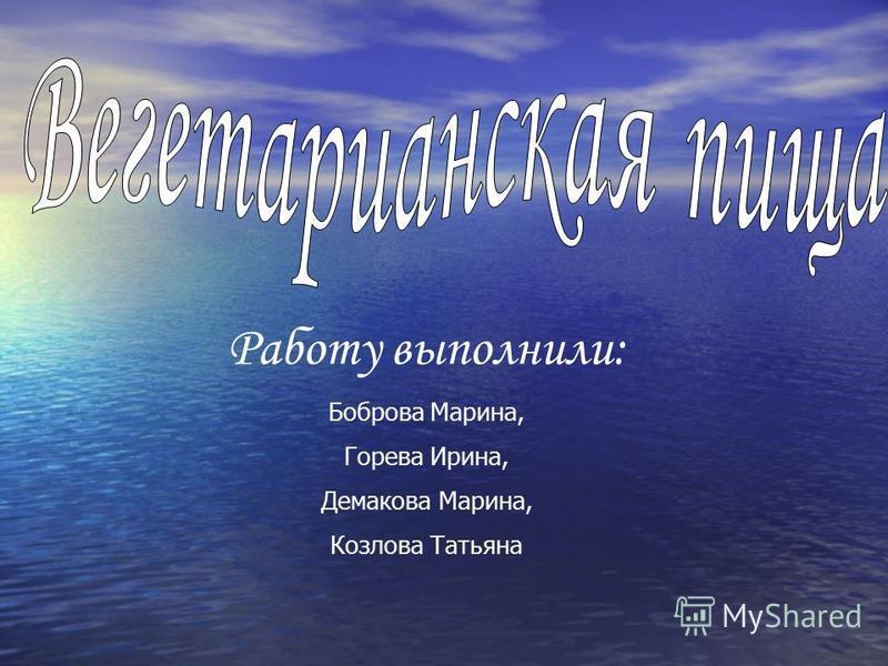 Работу выполнили: Боброва Марина, Горева Ирина, Демакова Марина, Козлова Татьяна