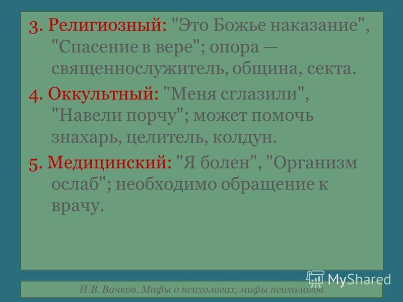 И.В. Вачков. Мифы о психологах, мифы психологов 3. Религиозный: