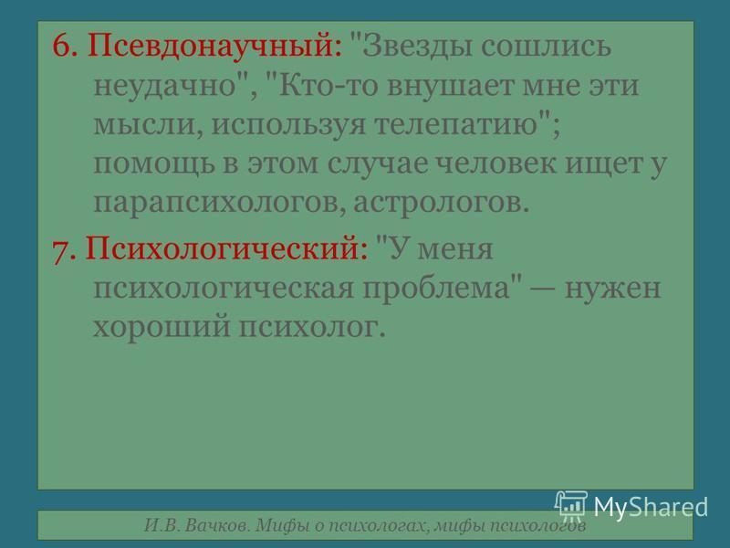 И.В. Вачков. Мифы о психологах, мифы психологов 6. Псевдонаучный: