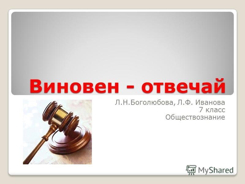 Виновен - отвечай Л.Н.Боголюбова, Л.Ф. Иванова 7 класс Обществознание