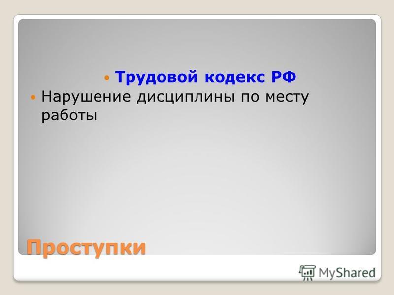 Проступки Трудовой кодекс РФ Нарушение дисциплины по месту работы