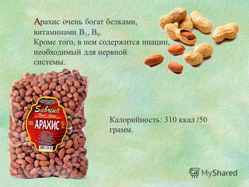 А А рахис очень богат белками, витаминами В 1, В 6. Кроме того, в нем содержится ниацин, необходимый для нервной системы. Калорийность: 310 ккал /50 грамм.