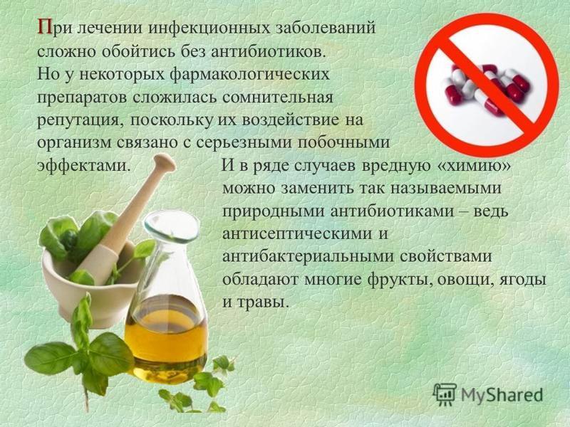 П П ри лечении инфекционных заболеваний сложно обойтись без антибиотиков. Но у некоторых фармакологических препаратов сложилась сомнительная репутация, поскольку их воздействие на организм связано с серьезными побочными эффектами. И в ряде случаев вр