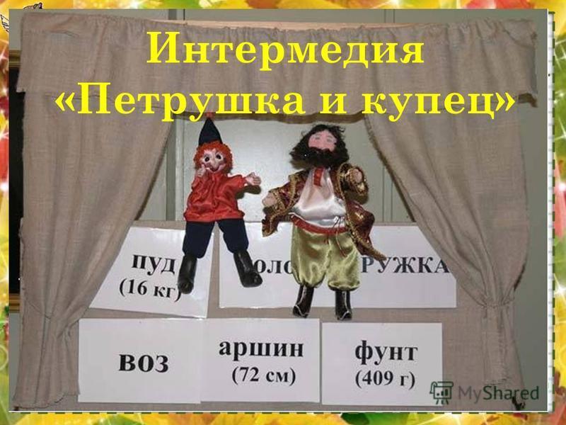 Интермедия «Петрушка и купец»
