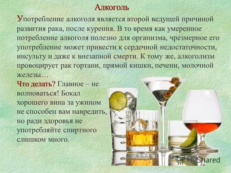 У У потребление алкоголя является второй ведущей причиной развития рака, после курения. В то время как умеренное потребление алкоголя полезно для организма, чрезмерное его употребление может привести к сердечной недостаточности, инсульту и даже к вне