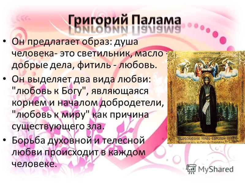 Он предлагает образ: душа человека- это светильник, масло - добрые дела, фитиль - любовь. Он выделяет два вида любви: