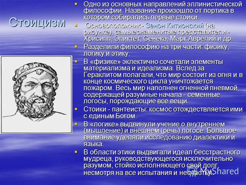 Стоицизм Одно из основных направлений эллинистической философии. Название произошло от портика в котором собирались первые стоики. Одно из основных направлений эллинистической философии. Название произошло от портика в котором собирались первые стоик