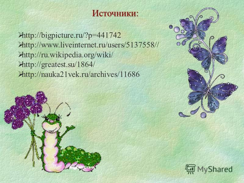 Источники: http://bigpicture.ru/?p=441742 http://www.liveinternet.ru/users/5137558// http://ru.wikipedia.org/wiki/ http://greatest.su/1864/ http://nauka21vek.ru/archives/11686