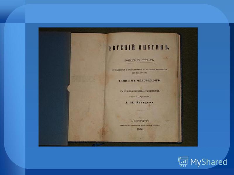«Повести Белкина» были созданы знаменитой болдинской осенью 1830 года. Под общим названием объединены пять повестей («Выстрел», «Метель», «Гробовщик», «Станционный смотритель», «Барышня- крестьянка»). А.С.Пушкин выдает написанные им повести за произв
