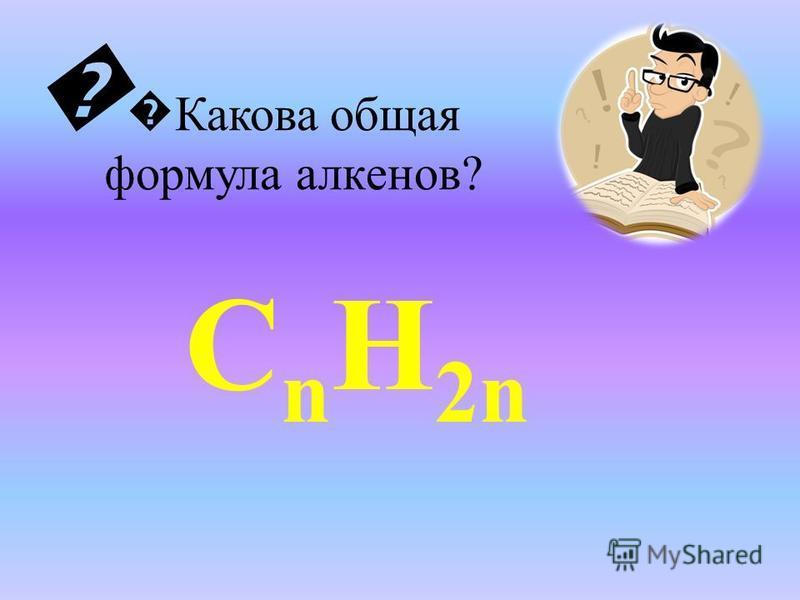 Какова общая формула алкенов? С n H 2n