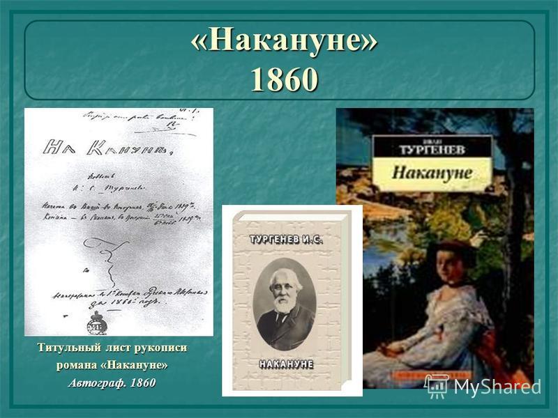 «Накануне» 1860 Титульный лист рукописи романа «Накануне» Автограф. 1860