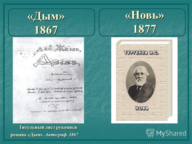 «Дым» 1867 Титульный лист рукописи Титульный лист рукописи романа «Дым». Автограф. 1867 «Новь» 1877