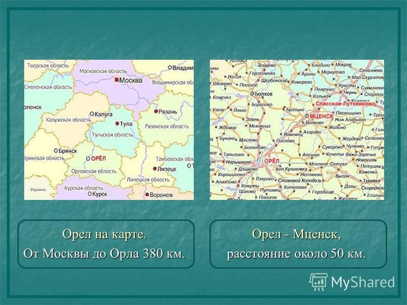 Орел на карте. От Москвы до Орла 380 км. Орел - Мценск, расстояние около 50 км.