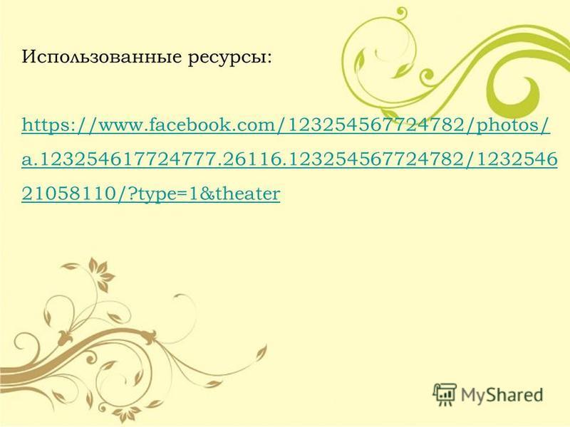 Использованные ресурсы: https://www.facebook.com/123254567724782/photos/ a.123254617724777.26116.123254567724782/1232546 21058110/?type=1&theater