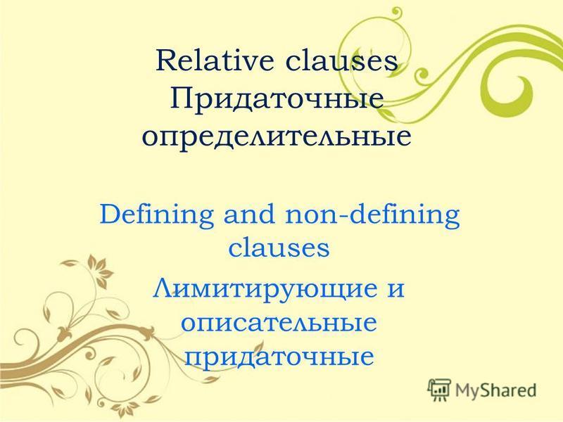 Relative clauses Придаточные определительные Defining and non-defining clauses Лимитирующие и описательные придаточные