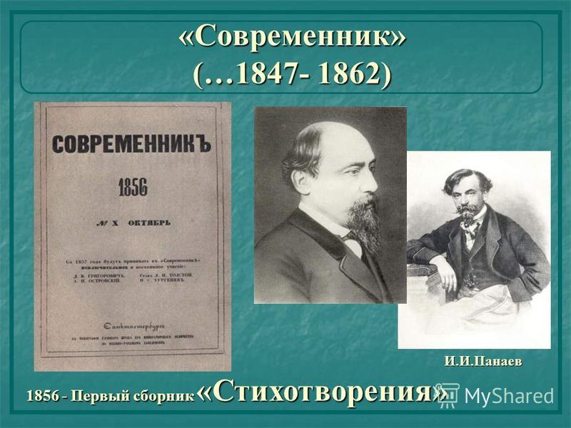 «Современник» (…1847- 1862) И.И.Панаев 1856 - Первый сборник «Стихотворения»