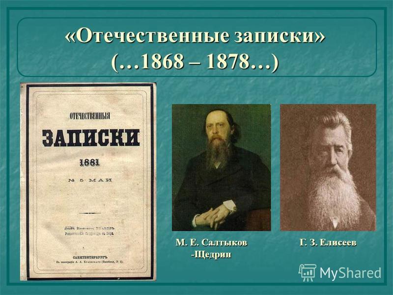 «Отечественные записки» (…1868 – 1878…) М. Е. Салтыков -Щедрин Г. З. Елисеев