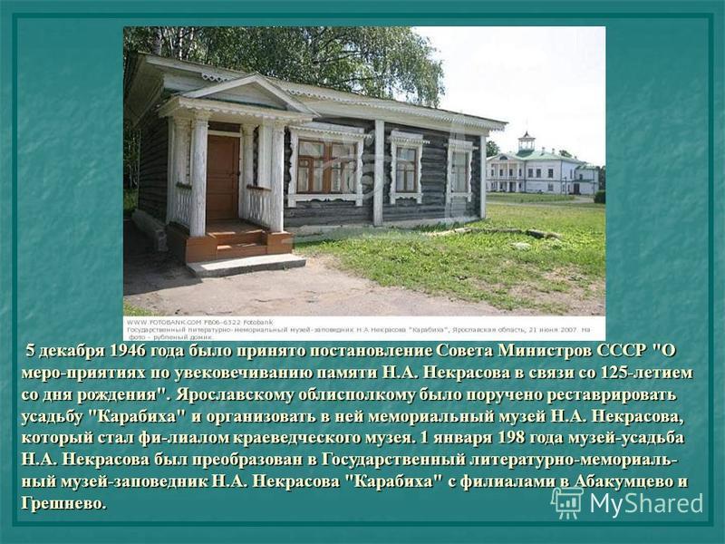 5 декабря 1946 года было принято постановление Совета Министров СССР