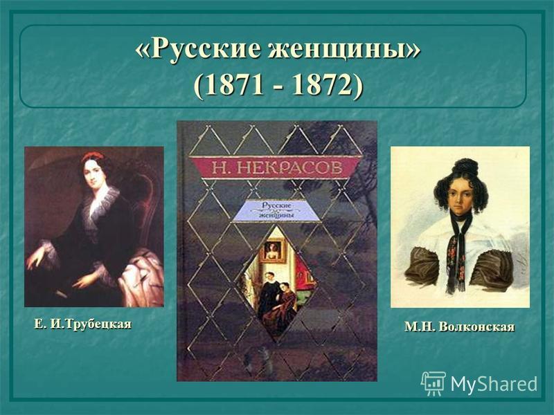 «Русские женщины» (1871 - 1872) Е. И.Трубецкая М.Н. Волконская