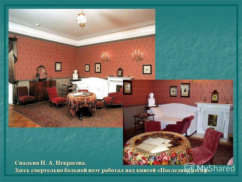 Спальня Н. А. Некрасова. Здесь смертельно больной поэт работал над книгой «Последние песни»