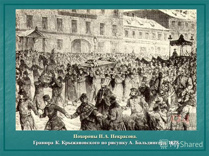 Похороны Н.А. Некрасова. Гравюра К. Крыжановского по рисунку А. Бальдингера. 1878