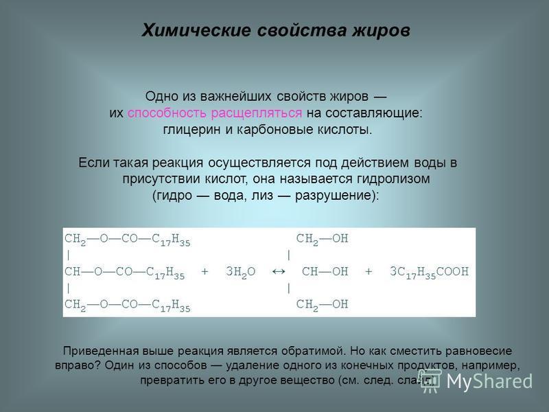 Одно из важнейших свойств жиров их способность расщепляться на составляющие: глицерин и карбоновые кислоты. Если такая реакция осуществляется под действием воды в присутствии кислот, она называется гидролизом (гидро вода, лиз разрушение): Химические